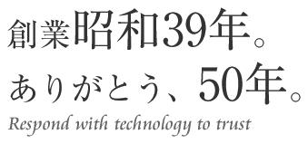 金田塗装は創業昭和39年。信頼されて50余年です。